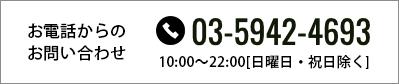 アイル学院へお電話からのお問い合わせ